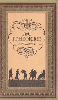 А. С. Грибоедов. Сочинения