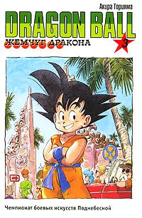 Жемчуг дракона. Книга 3. Чемпионат боевых искусств Поднебесной. Акира Торияма