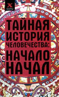 Тайная история человечества. Начало начал ( 978-5-222-16690-1 )