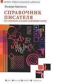Справочник писателя. Как написать и издать успешную книгу. Эльвира Барякина