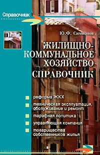 Жилищно-коммунальное хозяйство. Справочник ( 978-5-222-16938-4, 978-5-241-01024-7 )