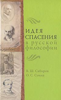 Идея спасения в русской философии. В. Ш. Сабиров, О. С. Соина