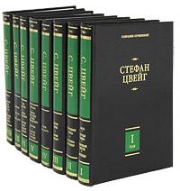 Стефан Цвейг. Собрание сочинений в 8 томах (комплект). Стефан Цвейг
