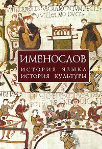 Именослов. История языка, история культуры ( 978-5-91419-343-7 )