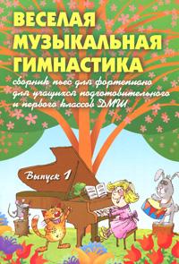 Веселая музыкальная гимнастика. Сборник пьес для фортепиано. Выпуск 1