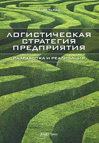Логистическая стратегия предприятия. Разработка и реализация ( 978-5-94280-469-5 )