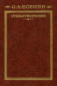 С. А. Есенин. Стихотворения