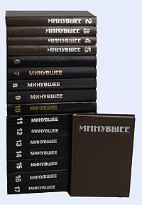 Минувшее. Исторический альманах (комплект из 17 книг)