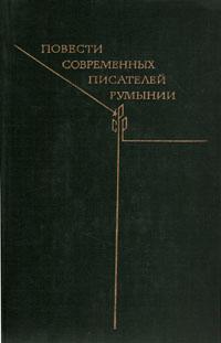 Повести современных писателей Румынии