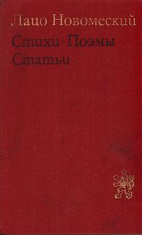 Лацо Новомеский. Стихи. Поэмы. Статьи