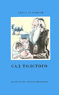 Сад Толстого