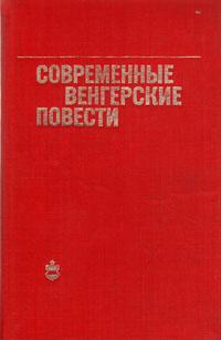 Современные венгерские повести (1960-1975)