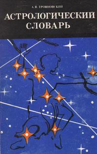 Астрологический словарь