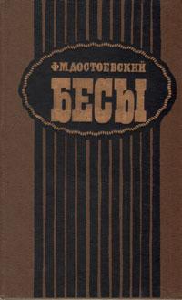 Бесы. Ф. М. Достоевский