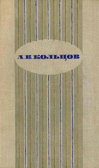 А. В. Кольцов. Сочинения
