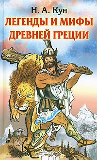 Легенды и мифы Древней Греции ( 978-5-17-064167-3, 978-5-271-26339-2 )