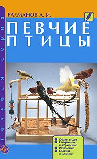 Певчие птицы ( 978-5-904880-17-0 )