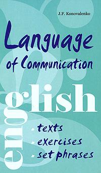 Language of Communication / ���� �������. ���������� ��� �������� ������������