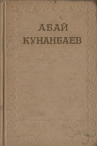 Абай Кунанбаев. Собрание сочинений