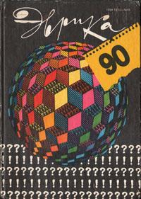 Эврика. Ежегодник. 1990