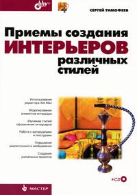Приемы создания интерьеров различных стилей (+ CD-ROM)
