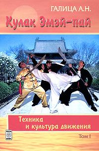 Кулак Эмэй-пай. Том 1. Техника и культура движения ( 978-966-2079-25-8 )