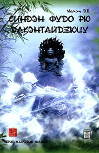 Синдэн Фудо рю дакэнтайдзюцу ( 978-966-2079-30-2, 978-966-2079-01-2 )