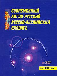 Современный англо-русский русско-английский словарь