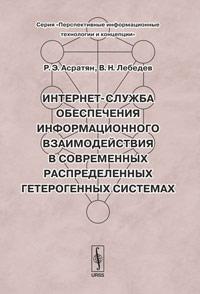 Интернет-служба обеспечения информационного взаимодействия в современных распределенных гетерогенных системах. Р. Э. Асратян, В. Н. Лебедев