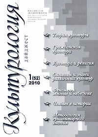 Культурология. Дайджест, №1(52), 2010