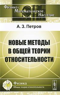 Новые методы в общей теории относительности - 2 изд