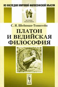 Платон и ведийская философия. Шейнман-Топштейн С.Я.
