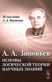 Основы логической теории научных знаний. А. А. Зиновьев