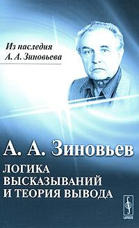 Логика высказываний и теория вывода. Зиновьев А.А.