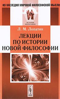 Лекции по истории новой философии. Лопатин Л.М.