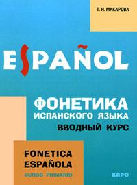Фонетика испанского языка. Вводный курс ( 978-5-9925-0457-6 )
