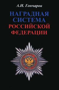 Наградная система Российской Федерации