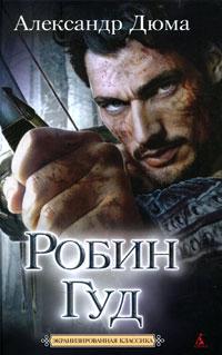 Робин Гуд. Александр Дюма