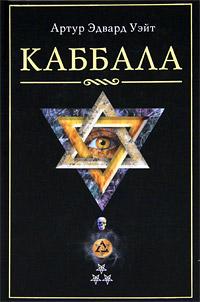 Каббала. Артур Эдвард Уэйт