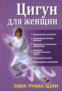 Цигун для женщин ( 978-985-15-0978-8, 978-1-58394-195-9 )