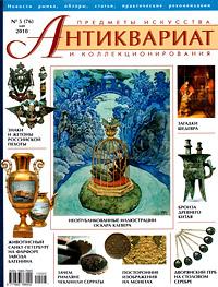 Антиквариат, предметы искусства и коллекционирования, №5(76), май 2010