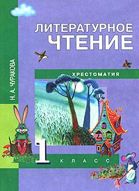 Литературное чтение. Хрестоматия. 1 класс