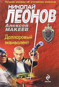 Долларовый эквивалент. Николай Леонов, Алексей Макеев
