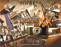 Александр Устинов. В объективе XX век ( 978-5-91215-007-4 )