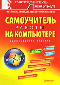 Самоучитель работы на компьютере. Александр Левин