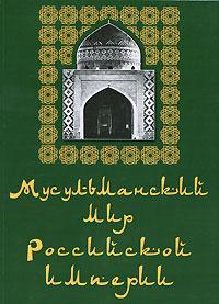 Мусульманский мир Российской империи. Альбом