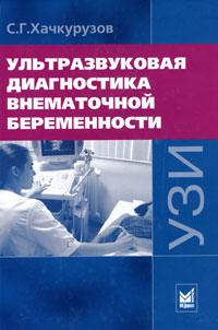 Ультразвуковая диагностика внематочной беременности
