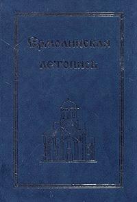 Ермолинская летопись