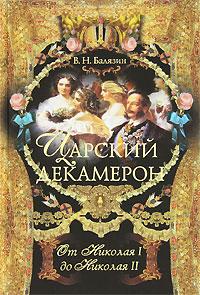 Царский декамерон. В 2 книгах. Книга 2. От Николая I до Николая II. В. Н. Балязин