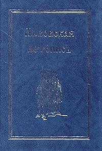 Львовская летопись